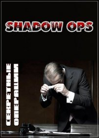 ��������� �������� / Shadow Ops ��� ����� ������