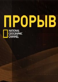 ������ (2015) National Geographic