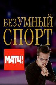 Фильмы про Космос и Вселенную смотреть онлайн » The-Cinema ...