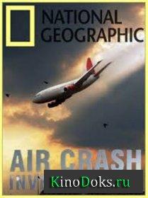 Расследование Авиакатастроф. 2016-2017