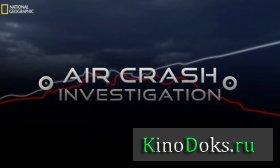 Расследования авиакатастроф 17 сезон / Air Crash Investigation (2017) смотреть онлайн